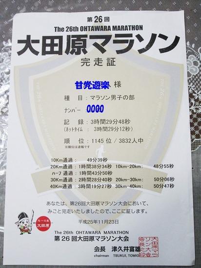 大田原記録2.jpg
