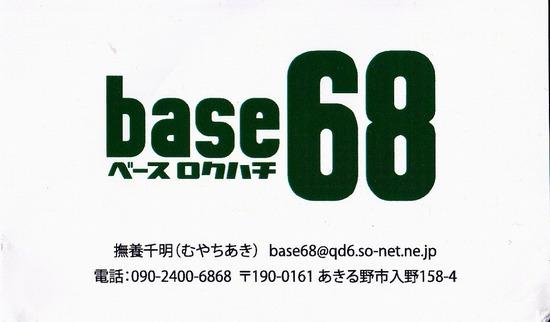 bae68_NEW.jpg